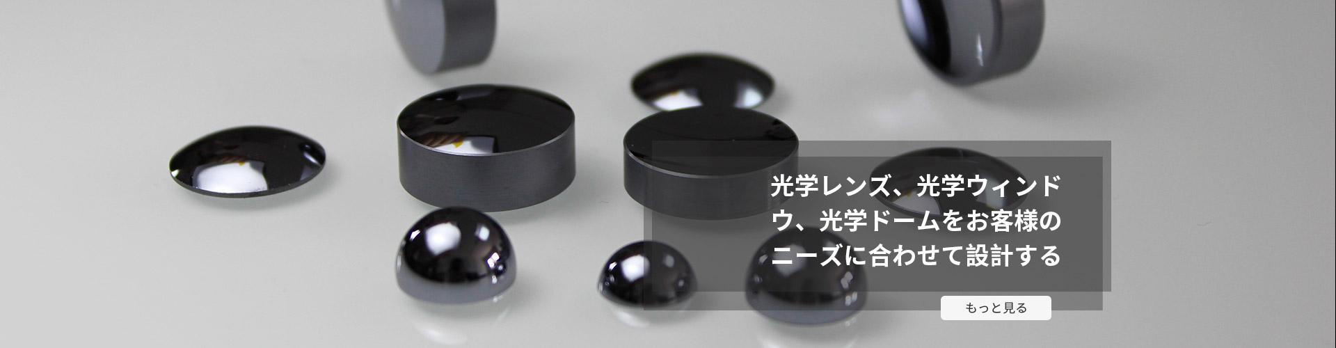 球面レンズ